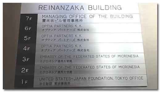 たくさんの大使館がビルに画像